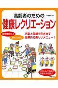高齢者のための健康レクリエーションの本