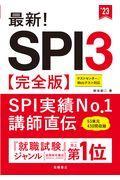 最新!SPI3〈完全版〉 '23の本