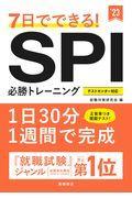 7日でできる!SPI必勝トレーニング '23の本