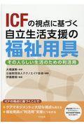ICFの視点に基づく自立生活支援の福祉用具の本