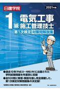 1級電気工事施工管理技士第1次検定対策問解説集 2021年版の本