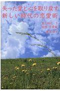 失った愛と心を取り戻す新しい時代の恋愛術の本