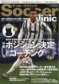 Soccer clinic (サッカークリニック) 2021年 02月号の本