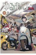 ゆるキャン△ 11の本