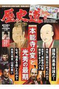 歴史道 Vol.13の本
