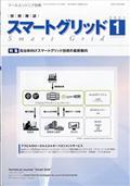月刊ツールエンジニア別冊 スマートグリッド 2021年 01月号の本
