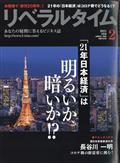 月刊 リベラルタイム 2021年 02月号の本