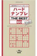 ハードナンプレTHE BEST 60の本