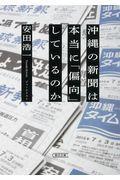 沖縄の新聞は本当に「偏向」しているのかの本