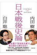 日本戦後史論の本