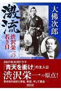 激流渋沢栄一の若き日の本