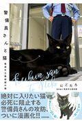 警備員さんと猫の本