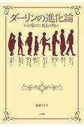 ダーリンの進化論の本