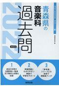 青森県の音楽科過去問 2022年度版の本