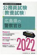 広島県の警察官B 2022年度版の本