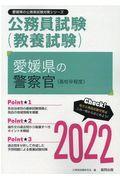 愛媛県の警察官(高校卒程度) 2022年度版の本