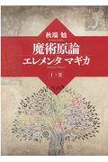 魔術原論エレメンタマギカ 1・2の本