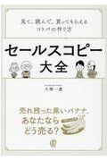 セールスコピー大全の本