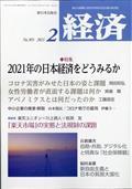 経済 2021年 02月号の本