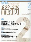 月刊 総務 2021年 02月号の本
