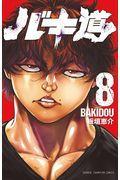 バキ道 8の本