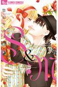 S&M~sweet marriage~ 7の本
