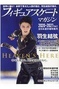 フィギュアスケートマガジン2020ー2021 Vol.2の本
