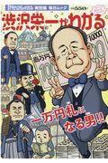 渋沢栄一がわかるの本