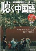 聴く中国語 2021年 02月号の本