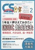 Clinical Study (クリニカルスタディ) 2021年 02月号の本
