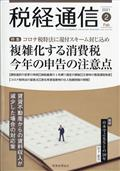 税経通信 2021年 02月号の本