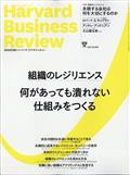 Harvard Business Review (ハーバード・ビジネス・レビュー) 2021年 02月号の本