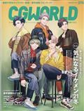 CG WORLD (シージー ワールド) 2021年 02月号の本