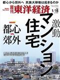 週刊 東洋経済 2021年 1/16号の本