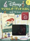 隔週刊 ディズニーマジカル オーディオえほん 2021年 2/9号の本
