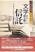 文学から読み解く信託の本