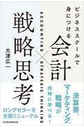 会計×戦略思考の本
