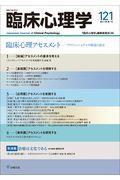 臨床心理学 121(第21巻第1号)の本