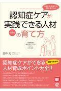 最新版「相手の気持ちが読み取れる」認知症ケアが実践できる人材の育て方の本