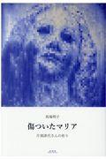 傷ついたマリアの本
