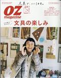 OZ magazine (オズマガジン) 2021年 02月号の本