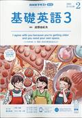NHK ラジオ 基礎英語3 2021年 02月号の本