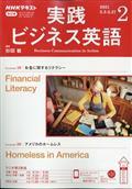 NHK ラジオ 実践ビジネス英語 2021年 02月号の本