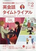 NHK ラジオ 英会話タイムトライアル 2021年 02月号の本
