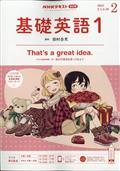 NHK ラジオ 基礎英語1 2021年 02月号の本