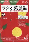 NHK ラジオ ラジオ英会話 2021年 02月号の本