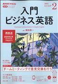 NHK ラジオ 入門ビジネス英語 2021年 02月号の本