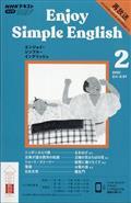 Enjoy Simple English (エンジョイ・シンプル・イングリッシュ) 2021年 02月号の本