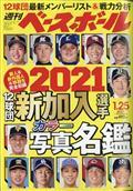 週刊 ベースボール 2021年 1/25号の本
