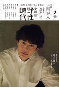 小説野性時代 vol.207(February 2021)の本